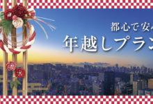 Photo of 【もっとTokyo・Go To キャンペーン対象】ご家族みなさまで東京ドームシティをまるごと満喫!都心で安心 年越しプラン – シブヤ経済新聞