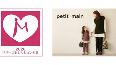 Photo of ベビー・キッズブランド「petit main(プティマイン )」が「マザーズセレクション大賞 2020」 を受賞しました。