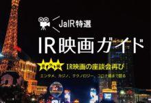Photo of IR映画の座談会再び エンタメ、カジノ、テクノロジー、コロナ禍まで語る (1/3) | JaIR -日本型IRビジネスレポート-