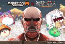 Photo of 『メイプルストーリーM』で『進撃の巨人』コラボが11月12日(木)より開催決定! | Appliv Games