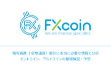 Photo of 海外で銀行×暗号資産の動きが活発化!   FXcoin 暗号資産(仮想通貨)情報サイト