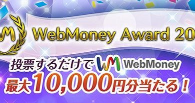 Photo of WebMoney Award 2020ɼդ
