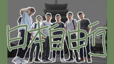Photo of 【飛尼VLOG】#4 第一次日本東京自由行 │ 請啟動你的正妹雷達吧!!