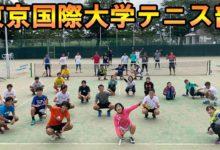 Photo of 東京国際大学テニス部に潜入! 灼熱の炎天下で選手と対決