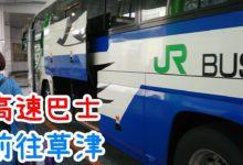 Photo of 東京自由行 – 搭《高速巴士》前往【 草津 】—- (疫情前)