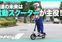 Photo of 立ち乗り電動スクーターglafit「X-SCOOTER LOM」で渋谷を疾走! チョイ乗りの未来を感じてみた