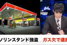 Photo of 【ガソスタでガス欠】笑いをこらえるニュースキャスター壺浅壺男