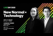 Photo of LINE DAY 2020 ② (New Normal×Technology)