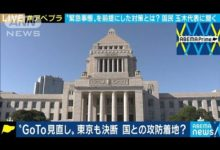 "Photo of ""GoTo見直し""東京も決断 国との攻防着地?(2020年12月1日)"