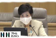 Photo of 【LIVE】感染者数過去最多 小池都知事臨時会見