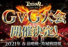 "Photo of MMORPG「ETERNAL」で最大200人のGvG大会が来春に開催決定。勝利した軍団には""特殊なモンスターへの挑戦権""を付与"