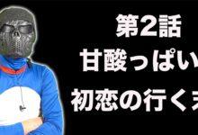 Photo of 【マルえもん】第2話 甘酸っぱい初恋の行く末