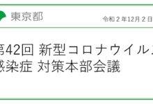 Photo of 第42回東京都新型コロナウイルス感染症対策本部会議(令和2年12月2日 20時15分~)