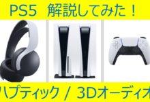 Photo of 【ニュース / テクノロジー】PS5解説してみた! 【PS5 / ハプティック / 3Dオーディオ / 周辺機器】