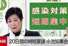 Photo of 東京都・小池知事「感染対策 短期集中」時短要請など発表 臨時会見(2020年11月25日)