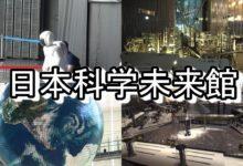 Photo of 【最新テクノロジー】日本科学未来館行ってきた!