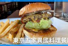 Photo of 東京五家異國料理餐廳 獻給住在東京的瞧瞧們 東京自由行
