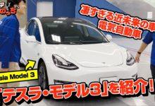 Photo of 【Tesla Model 3】凄すぎる近未来の車!電気自動車「テスラ・モデル3」を紹介!【セダンタイプ超高性能EV車】