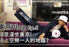 Photo of 東京自由行最後一天,隨意玩隨便吃超耍廢! [日本東京Vlog Ep.6] Cathy Anyway 隨便啦凱西