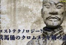 Photo of ロストテクノロジー:兵馬俑のクロムメッキ剣の謎【謎】