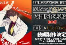 Photo of 「BUSTAFELLOWS」英語ローカライズ版の発売と,続編タイトル「BUSTAFELLOWS シーズン2」が制作決定