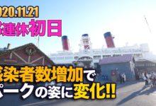Photo of 東京ディズニーシー 2020.11.21の様子
