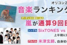 Photo of 【オリコン年間ランキング2020】嵐、総合で通算9度目の首位獲得 | ORICON NEWS