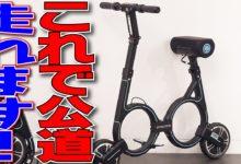 Photo of 【公道走行可】超コンパクト! 折りたためる「電動バイク」がすごい!|乗りものチャンネル