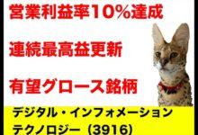 Photo of 【有望グロース株】デジタル・インフォメーション・テクノロジーの銘柄分析