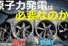 Photo of 原子力発電所は危険なのか?【日本科学情報】【科学技術】