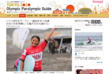 Photo of Yahoo!JAPAN 東京五輪特設サイトで前田マヒナを特集 | THE SURF NEWS「サーフニュース」