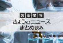 Photo of 製薬業界 きょうのニュースまとめ読み(2020年7月21日)   AnswersNews