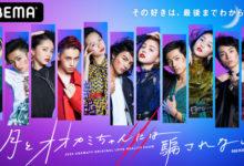 Photo of ABEMA今年の人気番組ランキング発表、「M」「鬼滅の刃」などがランクイン | cinemacafe.net