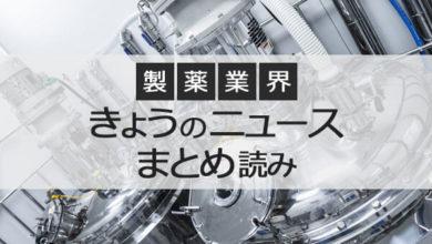 Photo of 製薬業界 きょうのニュースまとめ読み(2020年10月23日)   AnswersNews