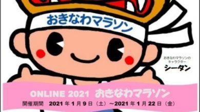 Photo of ONLINE 2021 おきなわマラソン – 琉球新報デジタル|沖縄のニュース速報・情報サイト