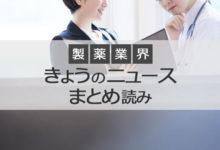 Photo of 製薬業界 きょうのニュースまとめ読み(2020年11月19日) | AnswersNews
