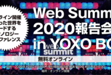 Photo of ASCII.jp:世界最大級のテックカンファレンス Web Summit 2020報告会