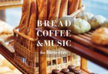 Photo of メゾンカイザー監修「おいしいパンとコーヒーが、もっと美味しくなる音楽」を収録したCD「BREAD, COFFEE & MUSIC」が好評発売中。デジタル配信も12/30スタート。:時事ドットコム