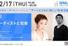 Photo of 寺田倉庫のアートプロジェクトTOKYO CANAL LINKS、アートとビジネスをテーマとしたトークセッション「#02アーティストと社会」をオンラインで開催:時事ドットコム