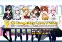 Photo of 「D4DJ Groovy Mix」がGoogle Play ベストオブ 2020 でキュート&カジュアル部門を受賞!受賞を記念してゲーム内キャンペーンの開催も決定!