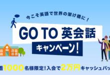 Photo of スパルタ英会話 11月1日(日)より『Go To 英会話キャンペーン』を開始 新規入会で2万円キャッシュバック