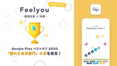 Photo of 感情日記アプリFeelyou(フィールユー)、アプリリリースから3ヶ月でGoogle Play ベストオブ 2020「隠れた名作部門」大賞を受賞!|株式会社bajjiのプレスリリース