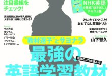 Photo of 山下智久さんが明かした全編英語の海外ドラマ出演で感じた性格の変化とは? 「AERA English 2020 Spring & Summer」3月27日発売