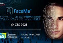 Photo of サイバーリンク、CES 2021で最新のFaceMe® eKYC & フィンテックソリューションを紹介