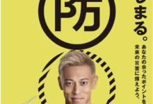 Photo of 本田圭佑氏がメインサポーターをつとめるポイントドネーションシステム「BOSAI POINT」12月14日(月)より電子マネー「nanaco」と連携開始!|BOSAI POINT PROJECTのプレスリリース