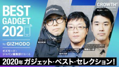 Photo of GIZMODOが東京都内最大規模モビリティメディア「GROWTH」で『BEST GADGET 2020 by GIZMODO』を配信開始