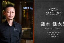 Photo of CRAFT FISHに銀座「アルジェント」から鈴木シェフが参画!:時事ドットコム