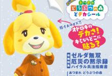 Photo of 「あつまれ どうぶつの森 どデカシール」がとじ込み付録の『電撃Nintendo』最新号は12月21日(月)発売!|株式会社KADOKAWAのプレスリリース