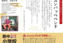 Photo of 阿武隈急行の復興を応援 -日本初のQRコード付き鉄道スタンプを設置:時事ドットコム