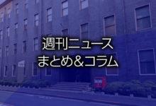 Photo of 「鬼滅最終巻発売の熱狂と悪用の権利侵害」「グーグルが日本でも記事に対価支払へ」など、週刊ニュースまとめ&コラム #451(2020年11月29日~12月5日) | HON.jp News Blog